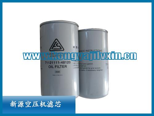<b>2605530180复盛螺杆式空压机用机油滤芯</b>